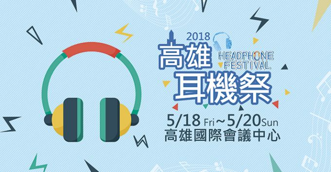 高雄耳機祭Banner (2)