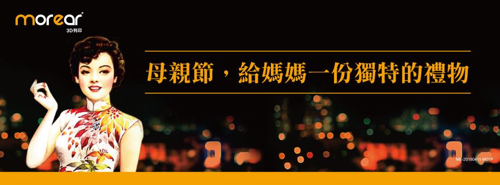 ME-20180411-M01P-母親節banner