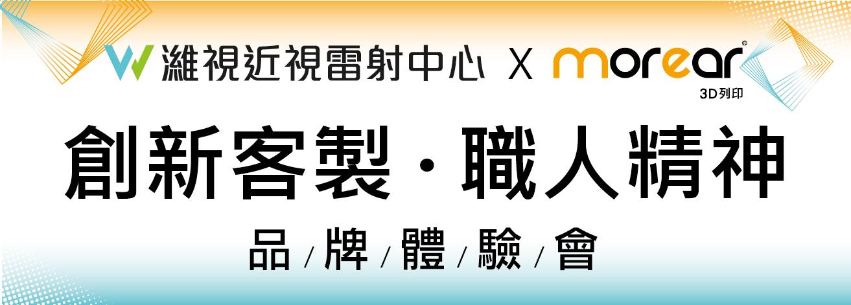 濰視眼科 X morear 品牌體驗會icon-02